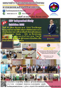 KKV Independent Study Exhibition 2021